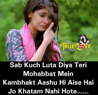 Sab Kuch Luta Diya Teri Mohabbat Mein Kambhakt Aashu Hi Aise Hai Jo Khatam Nahi Hote...