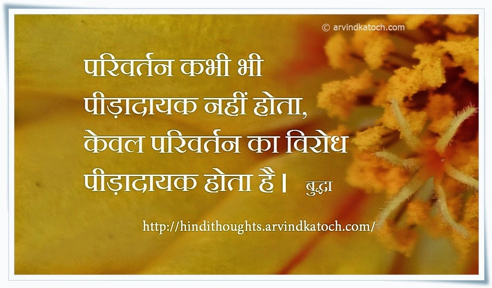 change, painful, resistance, Budha, Quote, Hindi, Thought,