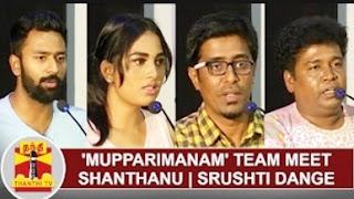 'Mupparimanam' Team Meet | Shanthanu Bhagyaraj | Srushti Dange