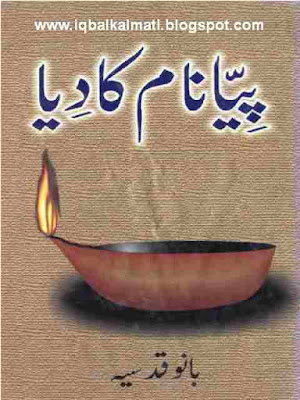 Piya Naam Ka Diya by Bano Qudisa PDF Download