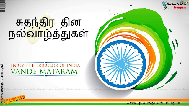 Best Independence day Whatsapp status in Tamil 874