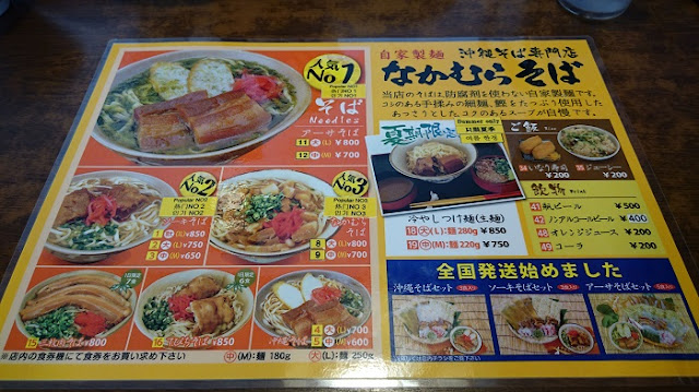自家製麺 沖縄そば専門店 なかむらそばのメニューの写真