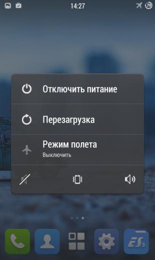 Как включить Android в безопасный режим
