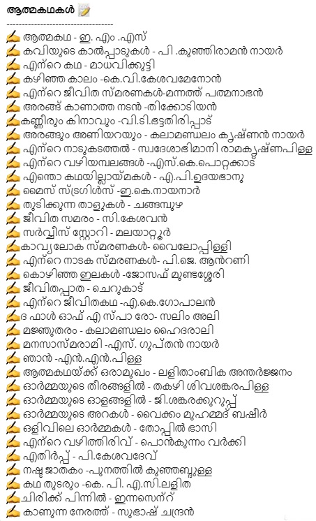 Autobiographies of Famous Personalities in Malayalam Kerala PSC GK