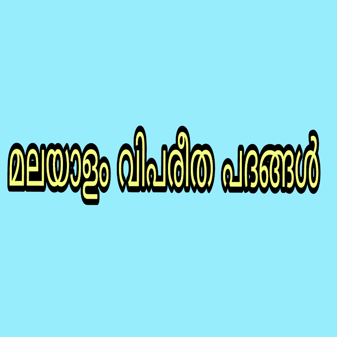Psc Repeated Questions Malayalam Opposites