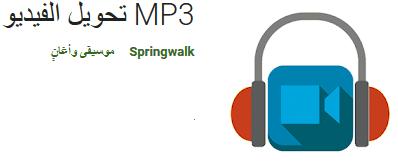 برنامج تحويل الفيديو الى mp3 بجودة عالية