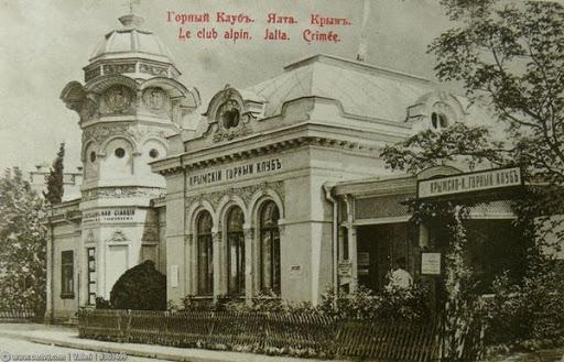 Горный клуб в Ялте