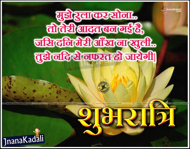Hindi Good night Images, Latest Hindi Good Night Shayari, Good Night Hindi Greetings Online, Latest Hindi Good Night Picture Messages/