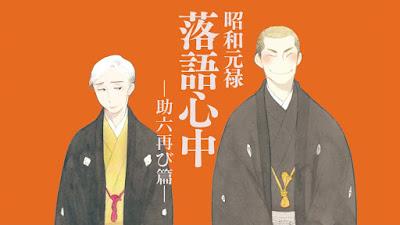 تحميل ومشاهدة جميع حلقات انمي Shouwa Genroku Rakugo Shinjuu S2 مترجم عدة روابط