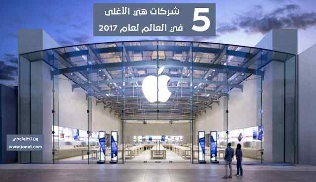 5 شركات هي الأغلى في العالم لعام 2017 | ون تكنولوجي