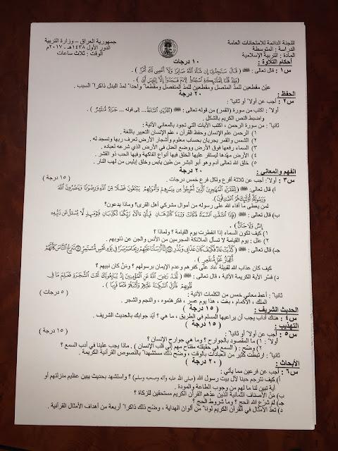 أسئلة التربية الأسلامية للصف الثالث المتوسط الدور الأول لعام 2017