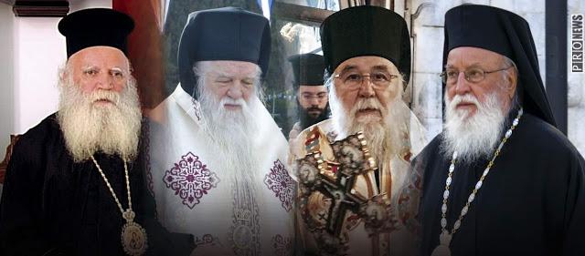 Προ των ιστορικών ευθυνών του για την εκχώρηση της Μακεδονίας θέτουν τέσσερις Ιεράρχες τον ΠτΔ Π.Παυλόπουλο