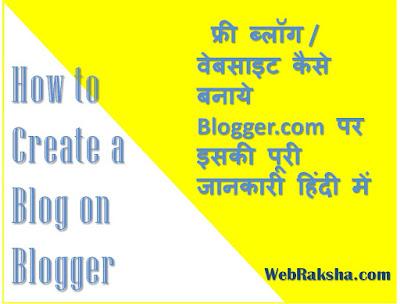 making-blog-in-hindi
