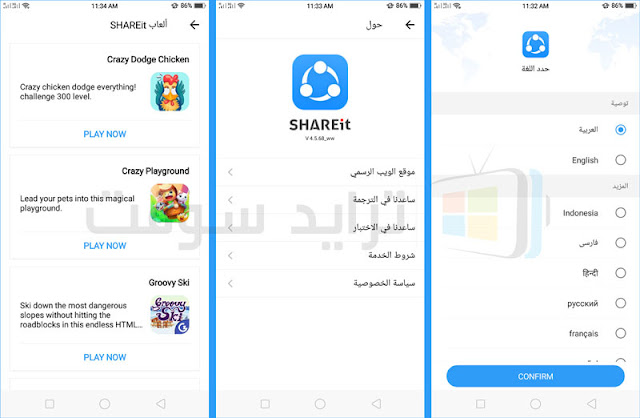 Download SHAREit 2020 Free
