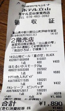 ホテル立山 室堂ターミナル売店 2018/9/29購入レシート