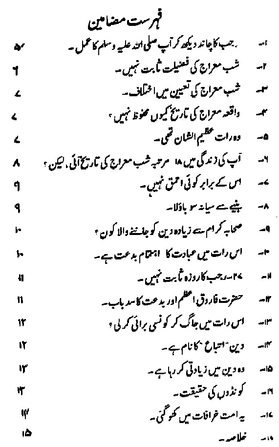 month of rajab in urdu