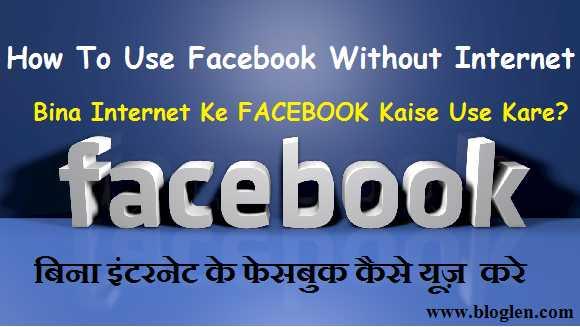 Bina Internet Data Pack Ke FaceBook Kaise Use Kare