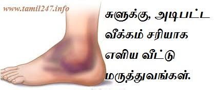 suluku treatment in tamil, Swelling, suluku home remedies, suluku treatment, veekam kuraiya tips,