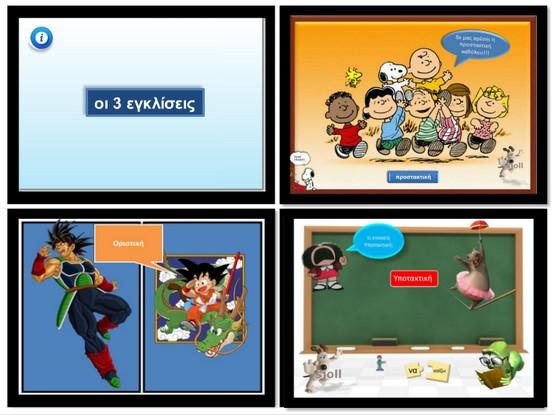 http://users.sch.gr/sjolltak/moodledata/storyline/oi3_egkliseis/story.swf
