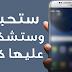 3 تطبيقات خرافية يجب عليك تثبيتها في هاتفك الأندرويد - ستشكرني كثيرا عليها !!
