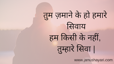 Love Shayari Wallpaper In Hindi