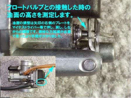 PWK28キャブレターの油面の測定方法