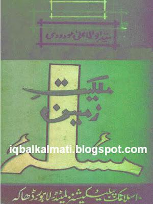 Masla Malkiyat e Zameen by Abu Ala Maududi