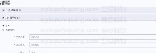 卓悅網站設定運單地址