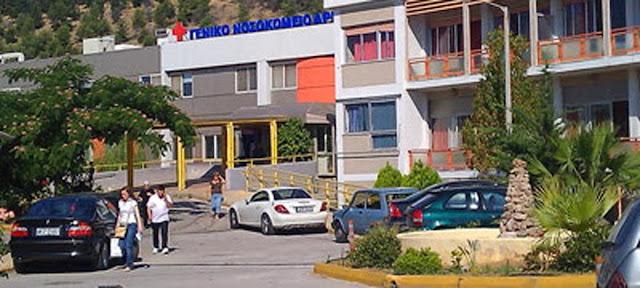 Το Δ.Σ. του Γενικού Νοσοκομείου Αργολίδας καταδικάζει την απρόκλητη επίθεση που δέχτηκαν εργαζόμενοι