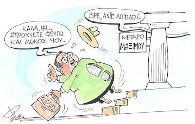 Αποτέλεσμα εικόνας για γελοιογραφίες Κοτζιά