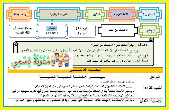 جذاذات الوحدة الثالثة المنير في اللغة العربية المستوى الرابع