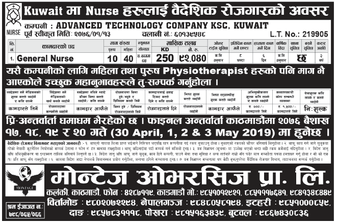 Jobs in Kuwait for Nepali, Salary Rs 92,040