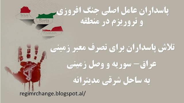 اطلاعیه شورای ملی مقاومت ایران-سپاه پاسداران عامل اصلی جنگ افروزی و تروریزم در منطقه