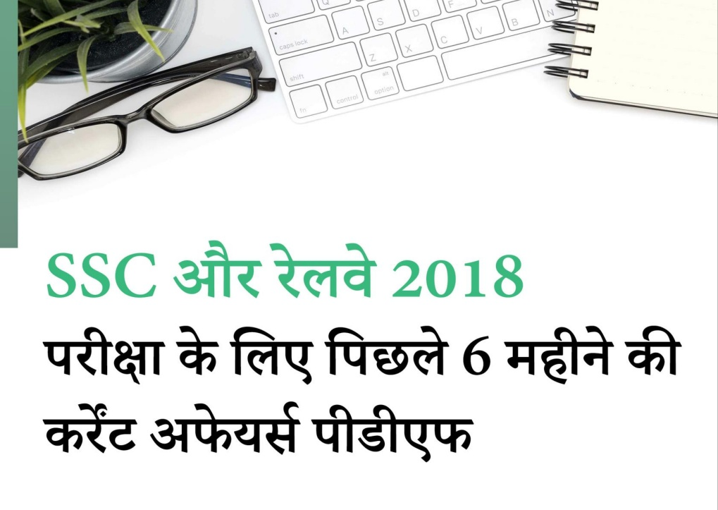 last 6 Months Current Affairs for Railway Exam PDF Download 2K18