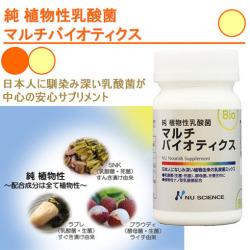 植物性ナノ型乳酸菌SNKの乳酸菌サプリメント
