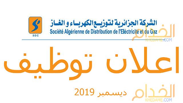 اعلان توظيف بالشركة الجزائرية لتوزيع الكهرباء والغاز - SDC - ديسمبر 2019
