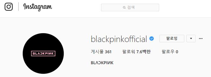 블랙핑크의 2017년 결산