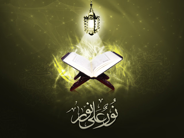 Al Quran wallpaper hd