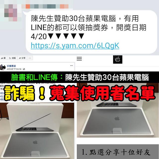 陳先生 贊助 30台 蘋果電腦 詐騙 Apple MacBook Pro 手機專家
