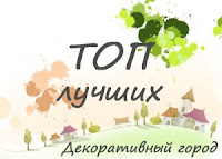http://dekograd.blogspot.ru/2015/07/blog-post_17.html