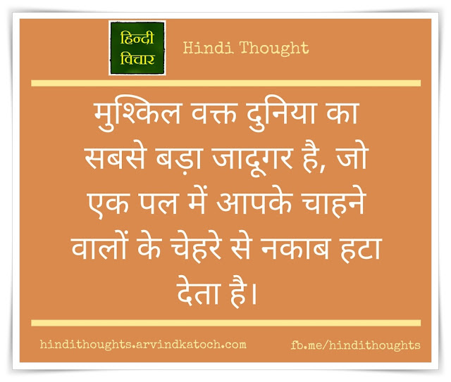 Difficult time, greatest, magician, world, मुश्किल, वक्त, दुनिया, बड़ा जादूगर, Hindi Thought,