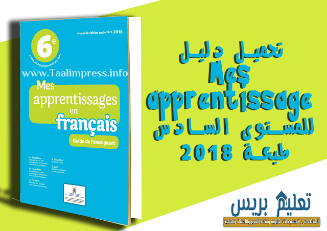 تحميل دليل الأستاذ Mes apprentissages المستوى السادس ابتدائي طبعة 2018