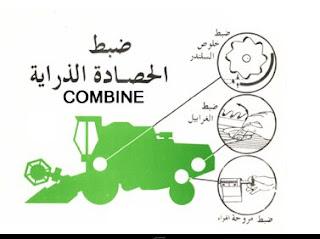 صيانة آلة حصاد القمح الكمباين Combine