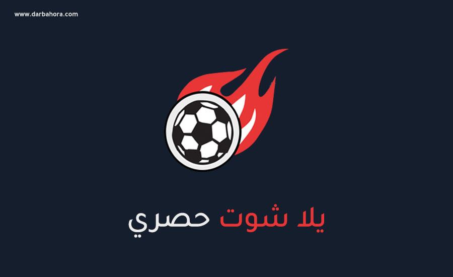 يلا شوت حصري Yalla Shoot