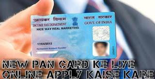 New-PAN-Card-Banane-Ke-Liye-Online-Apply-Kaise-Kare