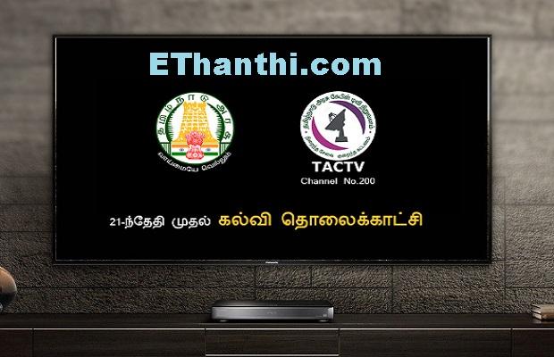 தமிழகத்தில் முதல் கல்வி தொலைக்காட்சி ஒளிபரப்பு | First Television Broadcasting in Tamilnadu !