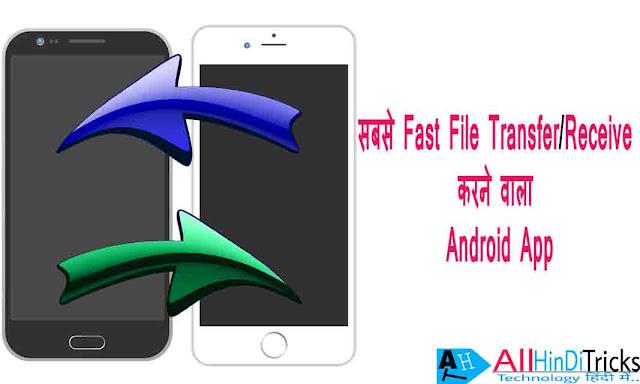 bluetooth se bhi fast app