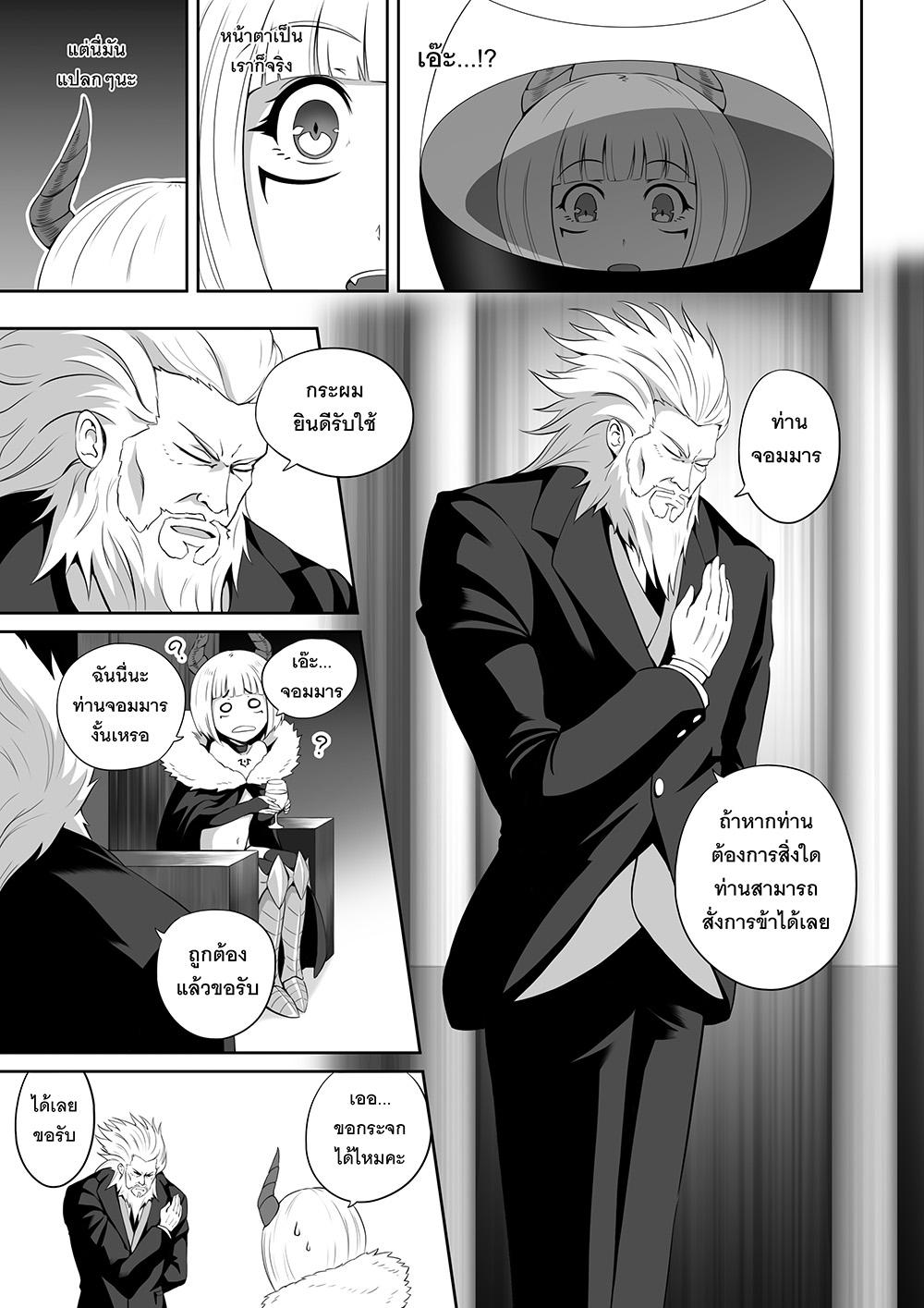 อ่านการ์ตูน LUNA The New Demonlord ตอนที่ 1 หน้า 8