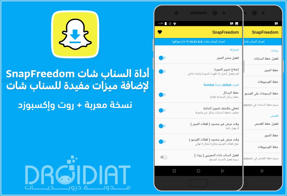 أداة السناب شات الجديدة Snapfreedom لإضافة ميزات مفيدة معربة درويديات تطبيقات وألعاب وشروحات للأندرويد