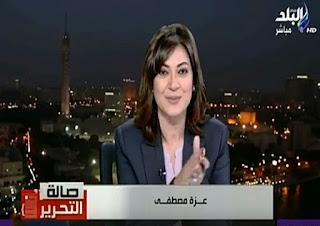 برنامج صالة التحرير حلقة الثلاثاء 26-12-2017 لـ عزة مصطفى